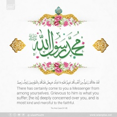 The Prophet Muhammad (saw)